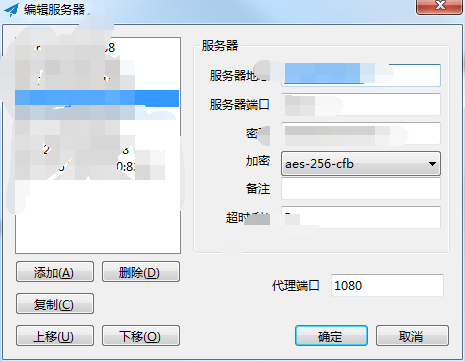 《科学上网:VPS上搭建shadowsocks》