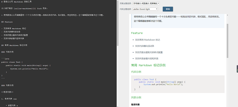 markdown-weixin-format-input