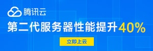 tencent-cloud-300x100