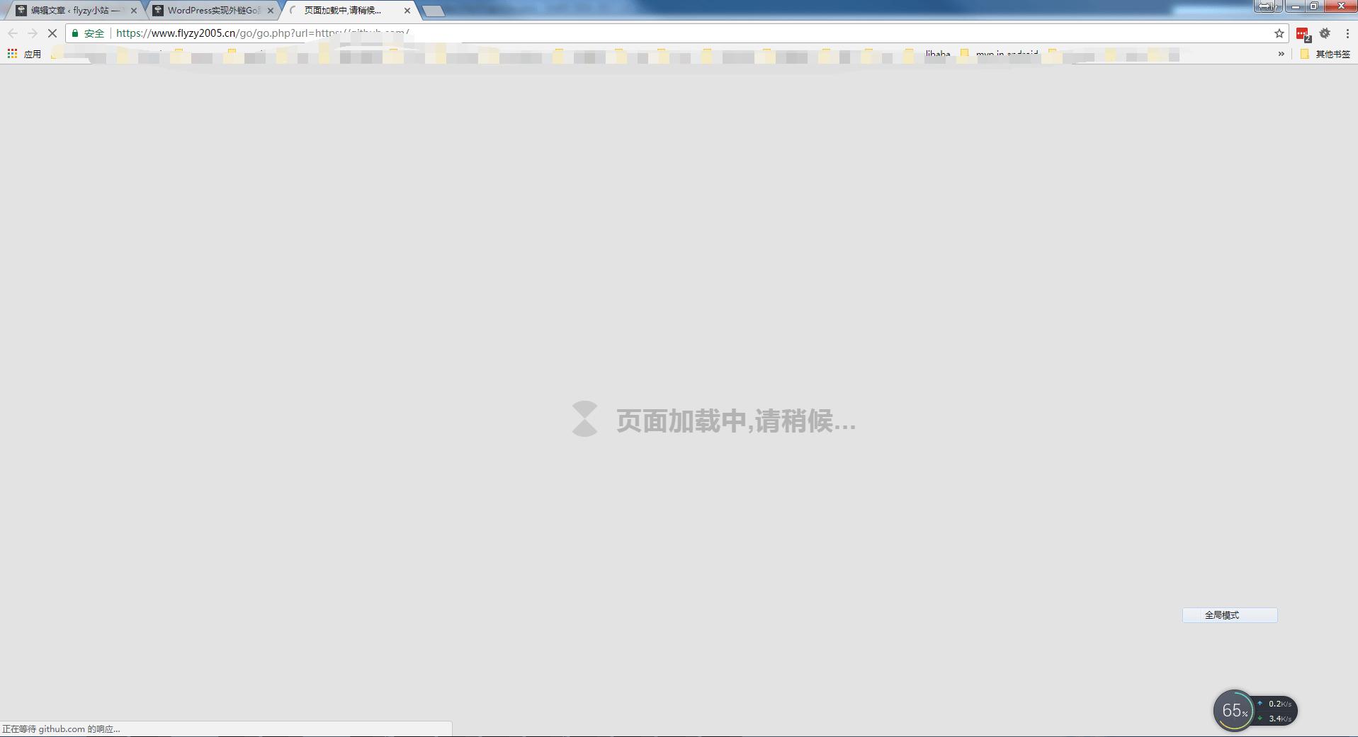 《WordPress实现外链Go跳转效果》