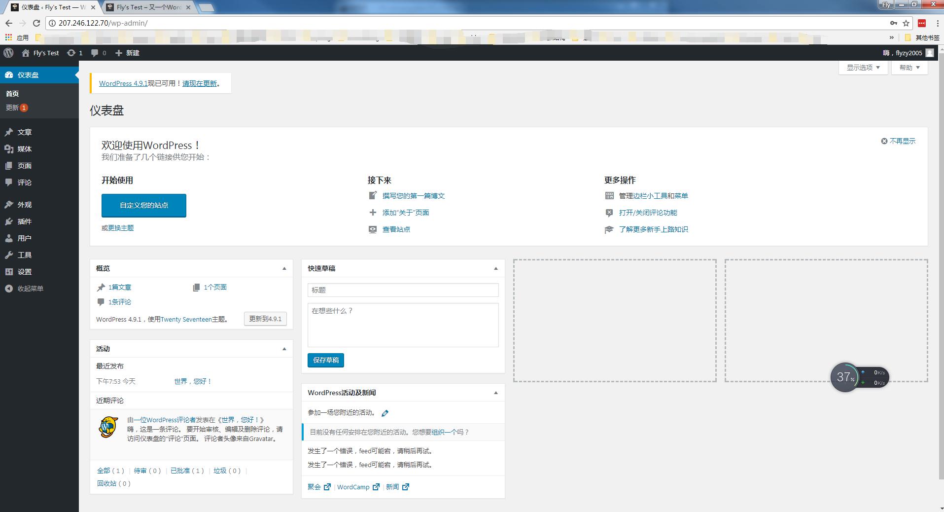 《建站教程(3):基于Nginx部署WordPress》