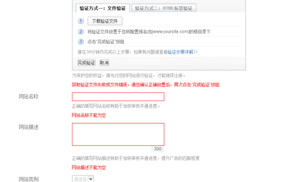 baidu-union-fail