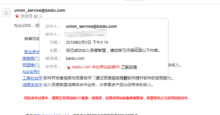 baidu-union-offer