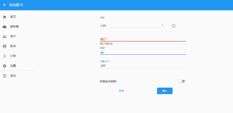 shadowsocks-manager实现ss多用户管理与流量限制- flyzy小站