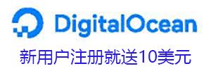 DigitalOcean新用户优惠