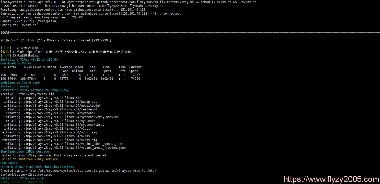 一键安装v2ray