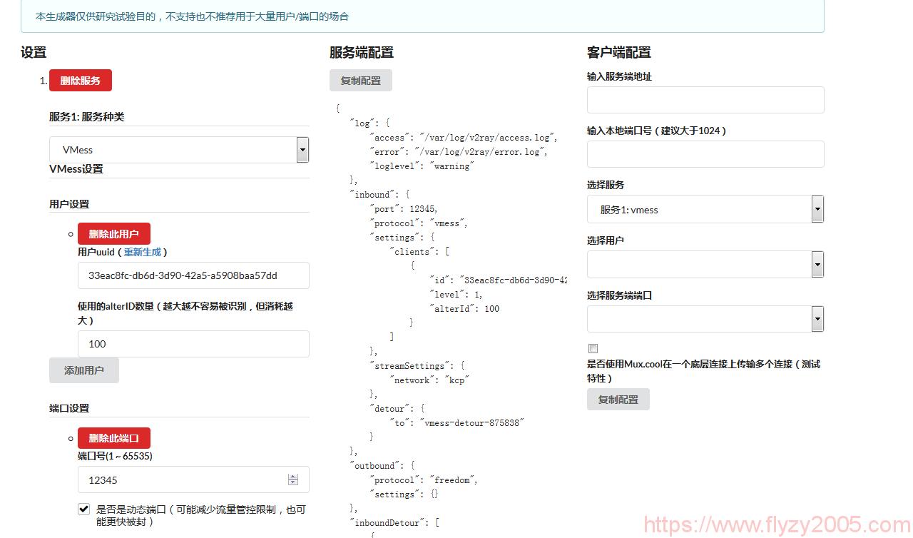 V2Ray服务器配置
