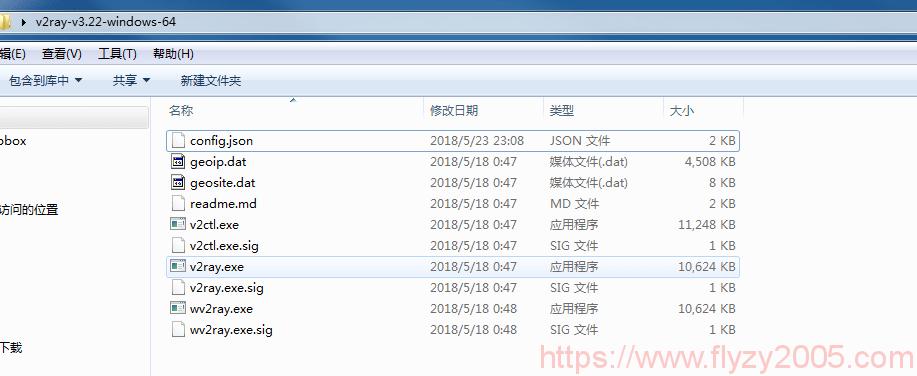 v2ray windows客户端目录