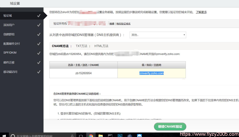 zoho-mail-domain