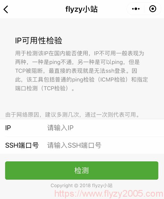IP可用性检验工具