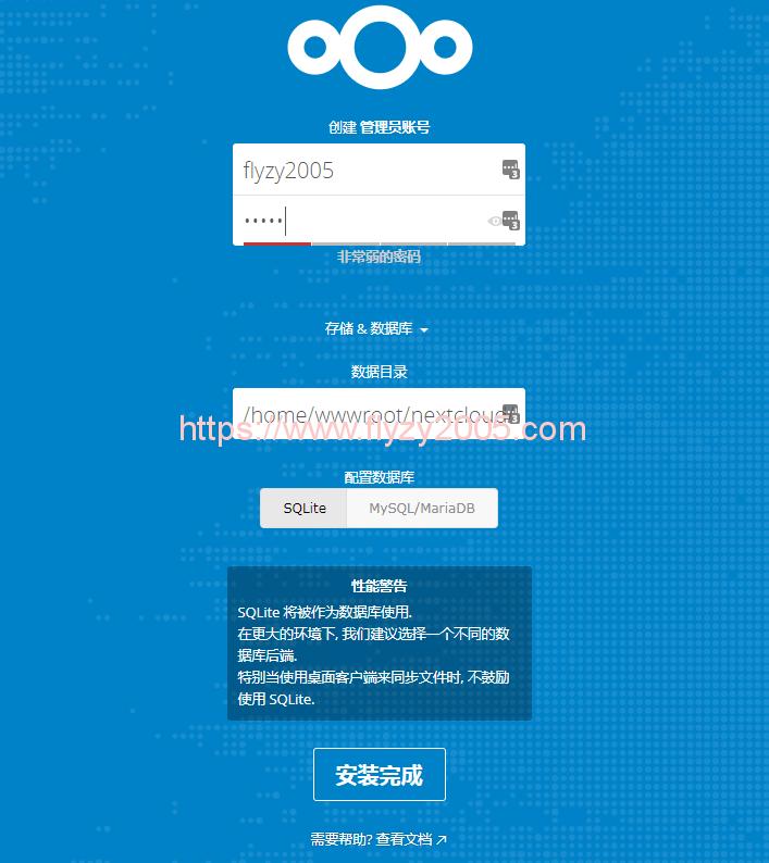 Nextcloud安装界面