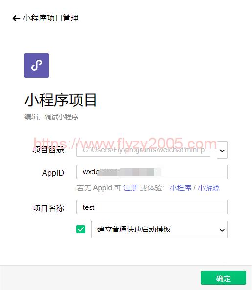 新建微信小程序项目