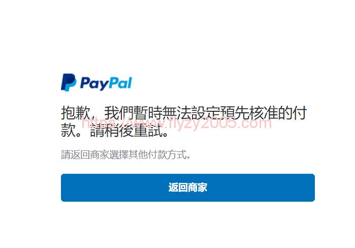 阿里云国际PayPal激活失败