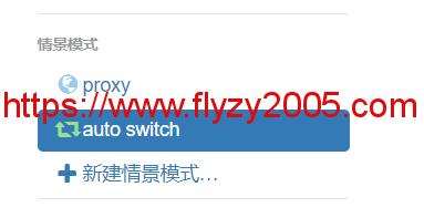 SwitchyOmega删除默认代理