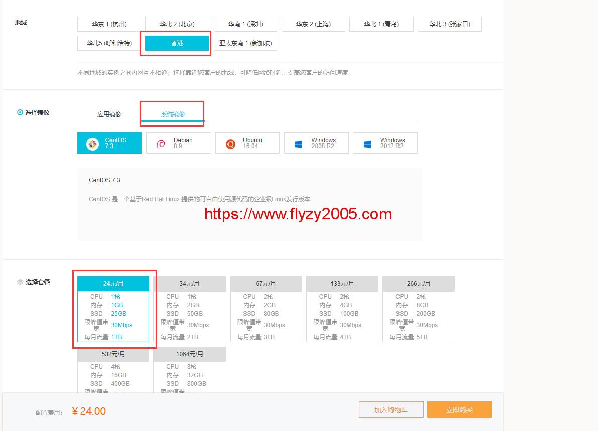 aliyun-promotion-hk