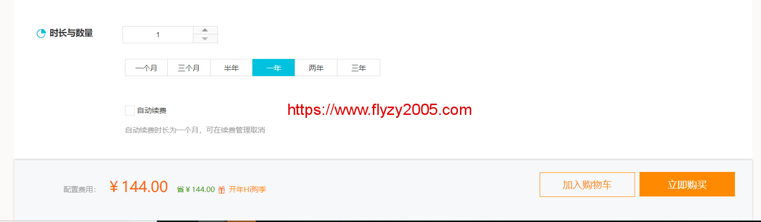 阿里云香港24半价优惠