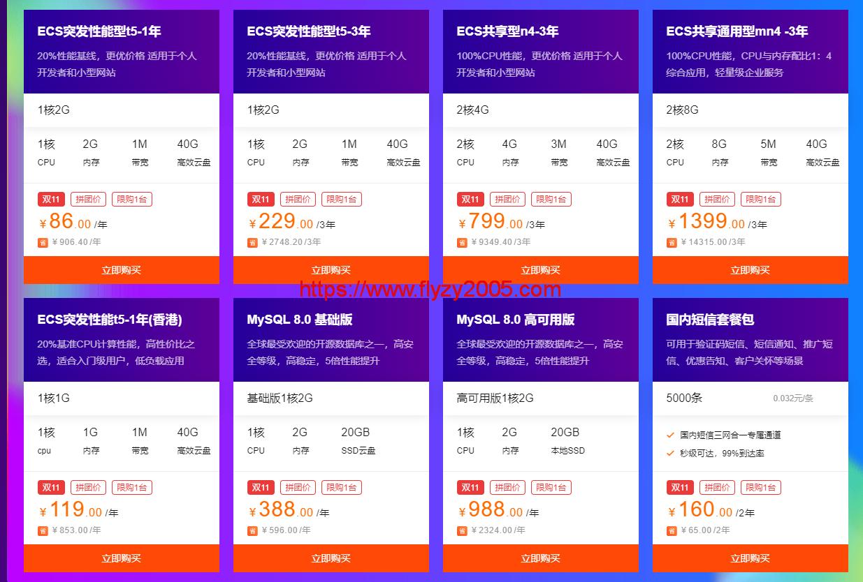 2019阿里云双11促销