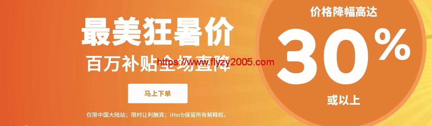 iHerb降价30%