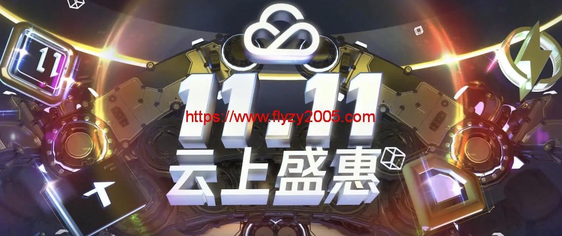 2020腾讯云双11活动