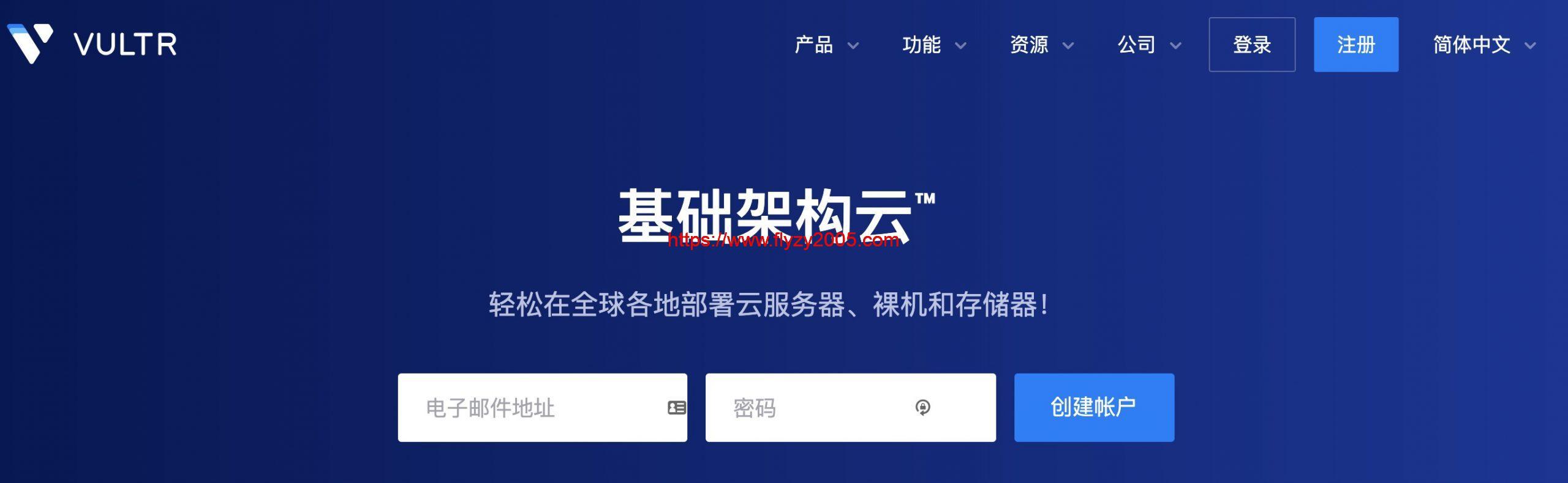 Vultr官网中文版