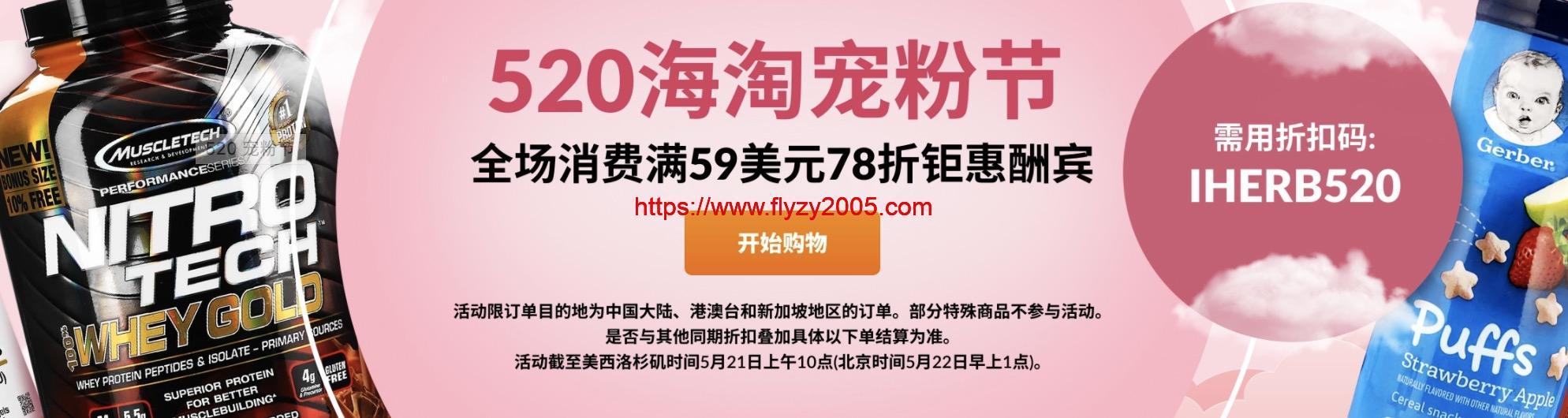 iHerb 520优惠
